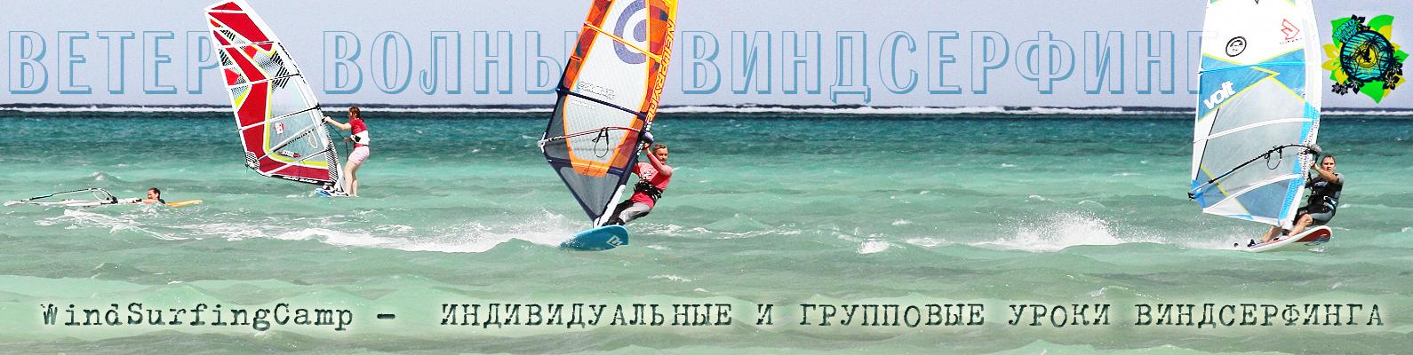 WindSurfingCamp